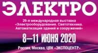 Электро2020,ЦВК«Экспоцентр»,Москва,8.6.-11.6.2020
